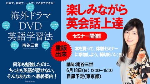 170618東京セミナー.jpg