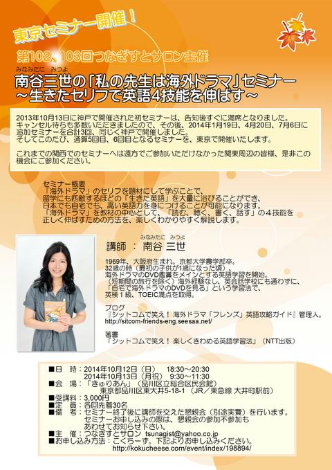 141012 東京セミナー.jpg