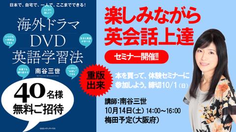 171014梅田セミナー.jpg