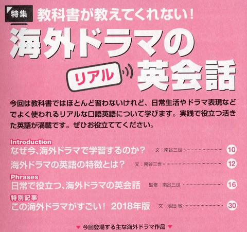 多聴多読マガジン12月号目次.jpg