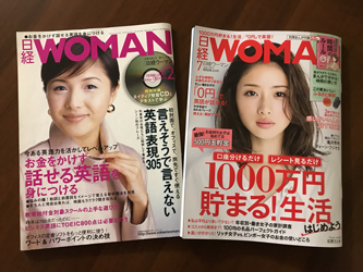 日経WOMAN2冊.jpg