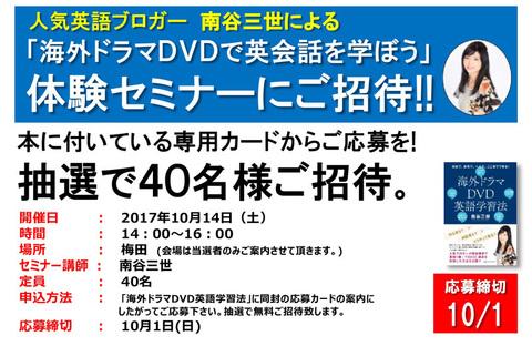 梅田セミナーPOP.jpg